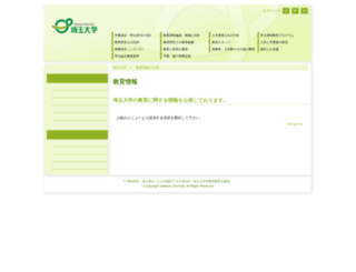 edu-info.saitama-u.ac.jp screenshot