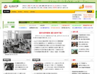 edu.cncsj.net screenshot