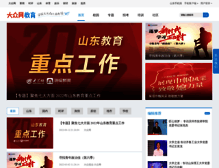 edu.dzwww.com screenshot