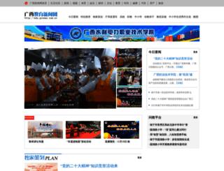edu.gxnews.com.cn screenshot