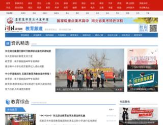 edu.hebnews.cn screenshot