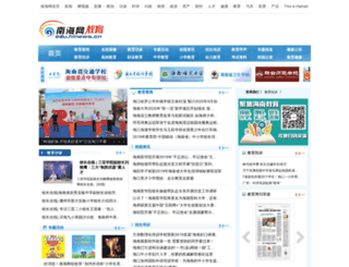 edu.hinews.cn screenshot