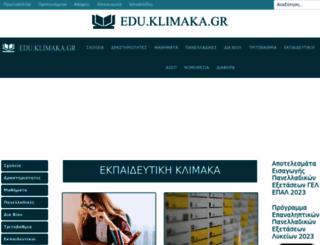 edu.klimaka.gr screenshot