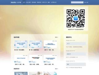 edu.medsci.cn screenshot