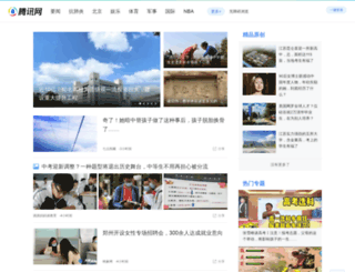edu.qq.com screenshot