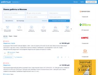 edu.rabota.ru screenshot