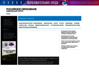 edu.ru screenshot