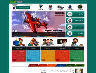 edu.tebyan.net screenshot