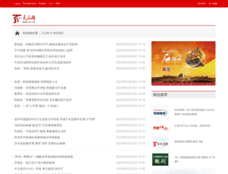 edu.ts.cn screenshot
