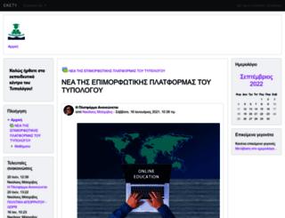 edu.typologos.com screenshot
