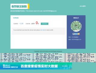 educat.cn screenshot