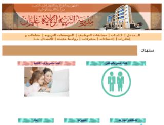education-relizane.com screenshot