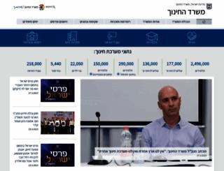 education.gov.il screenshot