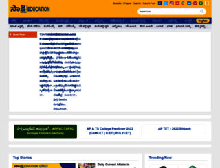 education.sakshi.com screenshot