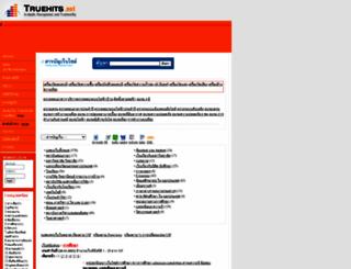 education.truehits.net screenshot