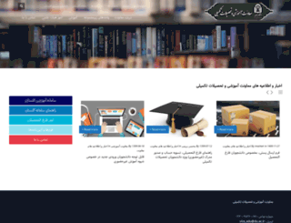 educational.du.ac.ir screenshot