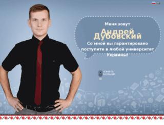 eduhelp.com.ua screenshot