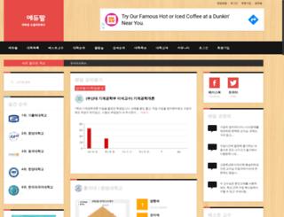 edupal.co.kr screenshot