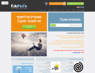 edupedia.co.il screenshot