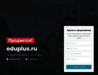 eduplus.ru screenshot