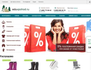 eduvpohod.ru screenshot