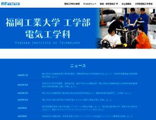 ee.fit.ac.jp screenshot