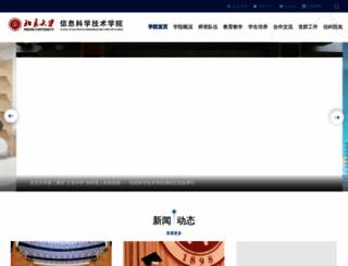 eecs.pku.edu.cn screenshot