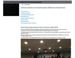 eedip.tuc.gr screenshot
