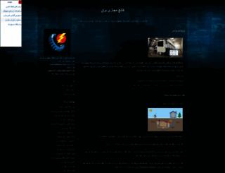 eeeil.blogfa.com screenshot