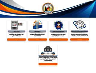 eehc.gov.eg screenshot