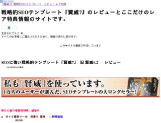 eeinfo3.xsrv.jp screenshot