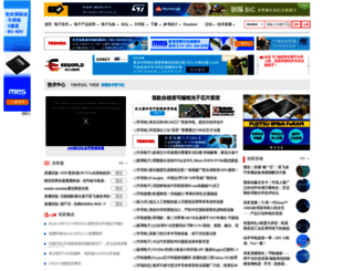 eeworld.com.cn screenshot