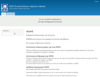 eexi.gr screenshot