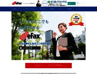 efax.co.jp screenshot