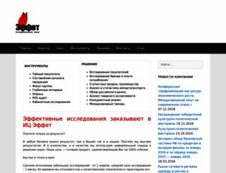 effet.ru screenshot