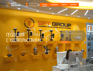 eftgroup.ru screenshot