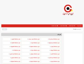 egdalil.com screenshot