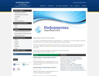 ege-go.ru screenshot
