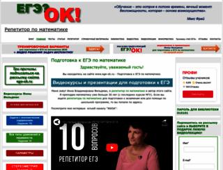 ege-ok.ru screenshot