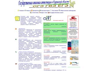 ege.43edu.ru screenshot
