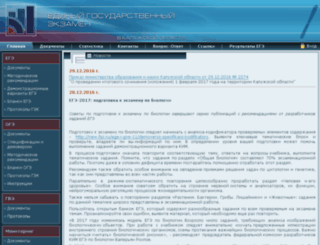 ege.kaluga.ru screenshot