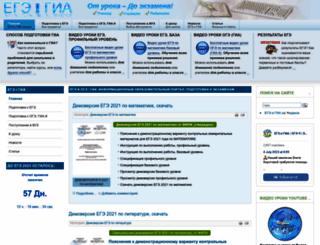 egeigia.ru screenshot