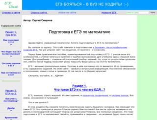 egesdam.ru screenshot