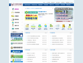 egh.com.tw screenshot
