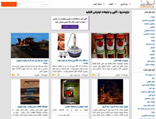 eghbaliyeh.niazerooz.com screenshot