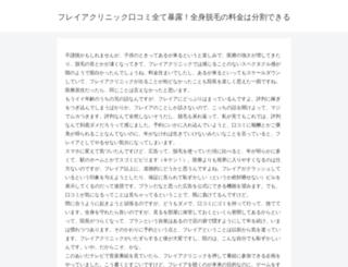 egli.jp screenshot