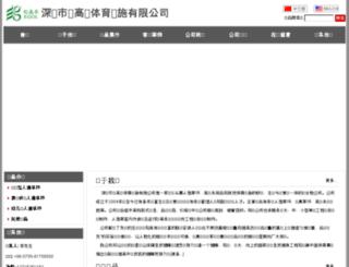 egol.com.cn screenshot