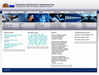 egov66.ru screenshot