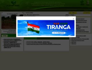egreenwatch.nic.in screenshot