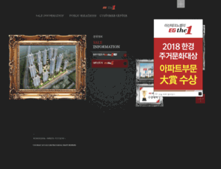 egthe1.co.kr screenshot
